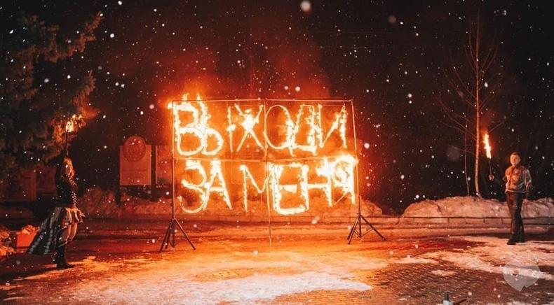 Фото 2 - Сварожичи, огненное шоу, пиротехническое шоу, великаны на ходулях - Предложение руки и сердца для влюбленных