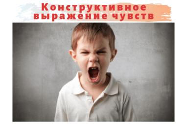 Баланс, коррекционный центр - Психологический проект 'Конструктивное выражение чувств'