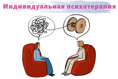 Баланс, коррекционный центр - Сеанс индивидуальной психотерапии
