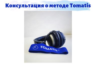 Баланс, корекційний центр - Консультація про метод Tomatis