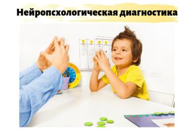Баланс, коррекционный центр - Нейропсихологическая диагностика