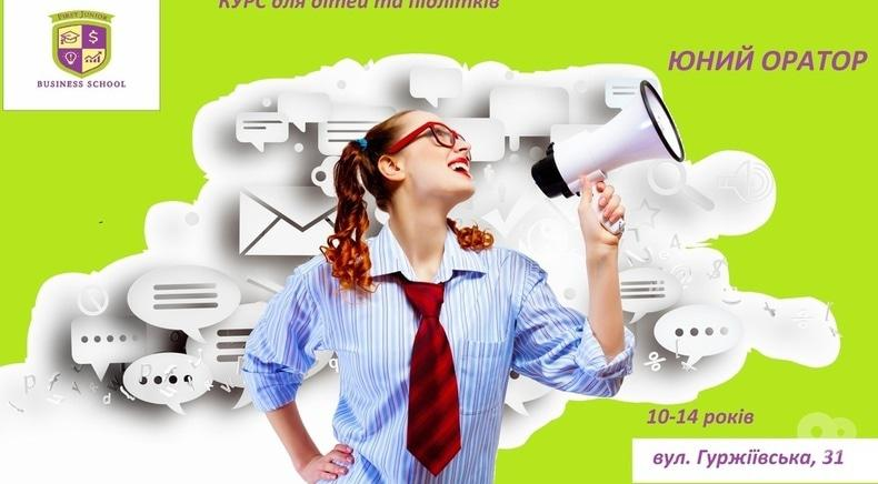 First Junior Business School, дитяча бізнес-школа - Курс 'Юний оратор' для дітей та підлітків