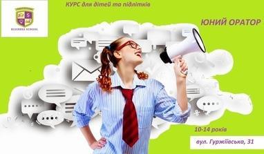 First Junior Business School, детская бизнес-школа - Курс 'Юный оратор' для детей и подростков
