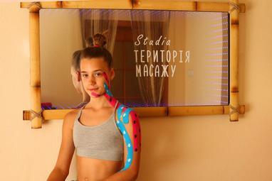 Студія Територія масажу, масажні послуги (ручні та апаратні масажі) - Кінезіологічне тейпування