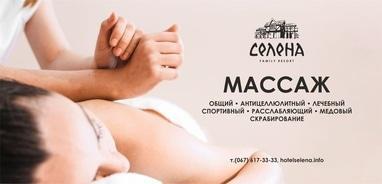 Selena Family Resort, Готельно-ресторанний комплекс - Загальний масаж (1 особа)