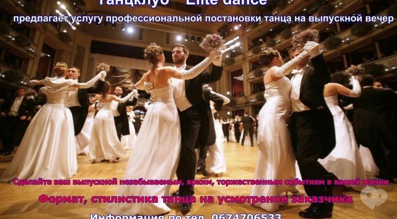 Elite Dance, школа танців, студія танцю, танцклуб - Постановка танцю на випускний