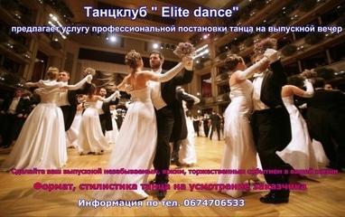 Elite Dance, школа танцев, студия танца, танцклуб - Постановка танца на выпускной