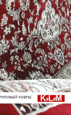 Kulum, Чистка, стирка и химчистка ковров и жалюзи - Стирка ковровых покрытий: акрил,вискоза