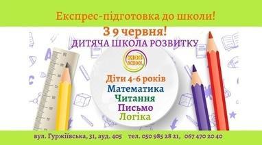 First Junior Business School, детская бизнес-школа - Экспресс – курсы по подготовке к школе