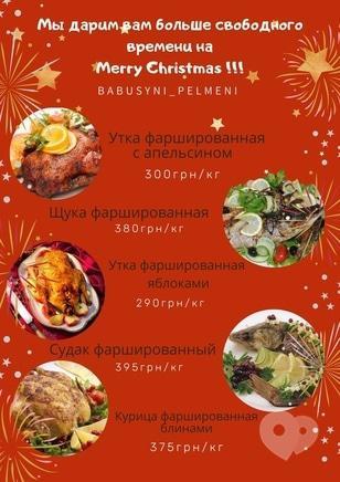 Фото 1 - Колиба, ресторан - Новорічні страви на винос