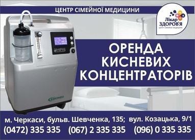 Лікар Здоров'я, центр семейной медицины - Аренда кислородного концентратора