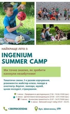 Ingenium school, школа ментальной арифметики и быстрого чтения - Летний лагерь 'Ingenium Camp'