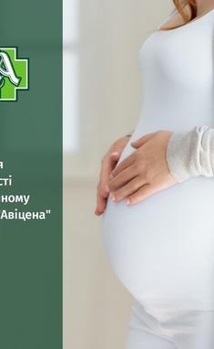 Авицена, медицинский центр - Пакет Забота с 8 недель беременности