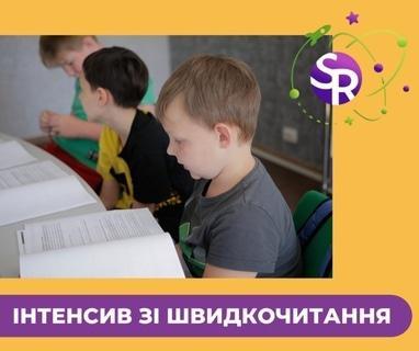 Ingenium school, школа ментальной арифметики и быстрого чтения - Интенсив с быстрого чтения и развития памяти