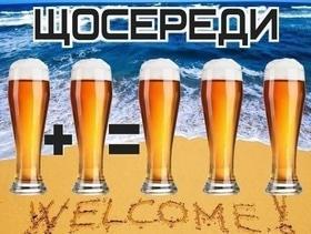 Каждую среду – третий бокал пива в подарок!
