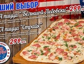 """Лучший выбор – огромная пицца по выгодной цене от """"Lucky Strike"""""""