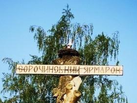 "Тур на Сорочинскую ярмарку от ""НАМИ"""