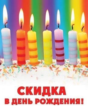 """Скидка в день рожденья от салона красоты """"Облака"""""""