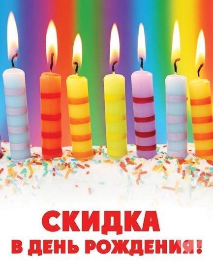 """Акция - Скидка в день рожденья от салона красоты """"Облака"""""""