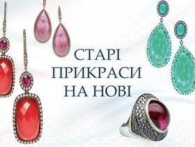 """Магазин """"Рубин"""" поможет обновить Ваш ювелирный гардероб"""