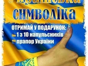 Акция ко Дню Независимости Украины