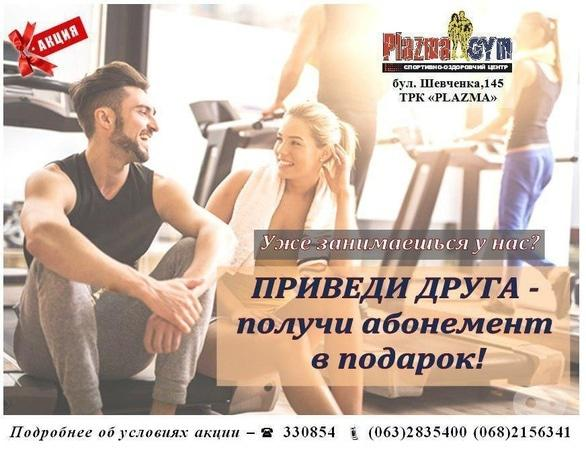 """Акция - Акция """"Приведи друга"""" от Plazma Gym"""