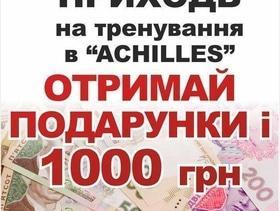 """Приходи на тренировки в """"Achilles"""" – получи подарки и 1000 грн!"""