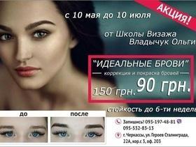 Идеальные брови по супер цене от Ольги Владычук