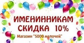 """Скидка именинникам -10% от """"5000 мелочей"""""""