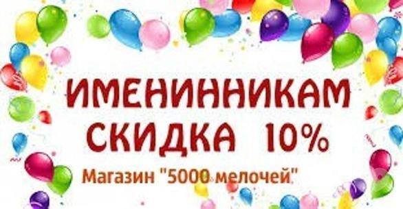 """Акция - Скидка именинникам -10% от """"5000 мелочей"""""""
