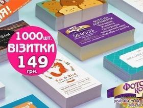 """Скидка на изготовление визиток от """"ФотоКопи Центр"""""""
