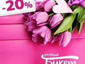 """Супер акция на тюльпаны от Цветочного дома """"Букет"""""""