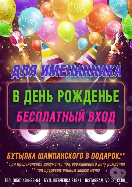 "Акция - Акция ""Именинник"" в KARAOKE – DANCE VOICE CLUB"