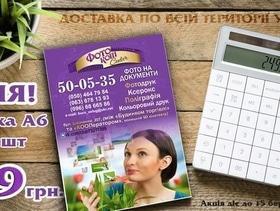 """Скидка на изготовление листовок от """"ФотоКопи Центр"""""""