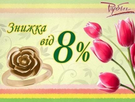 """Скидки к 8 марта от """"Рубин"""""""