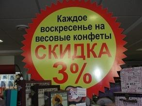 """Каждое воскресенье скидка на весовые конфеты в магазине """"Киевский"""""""