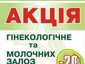 """Знижка на УЗД від МЦ """"Авіцена"""""""