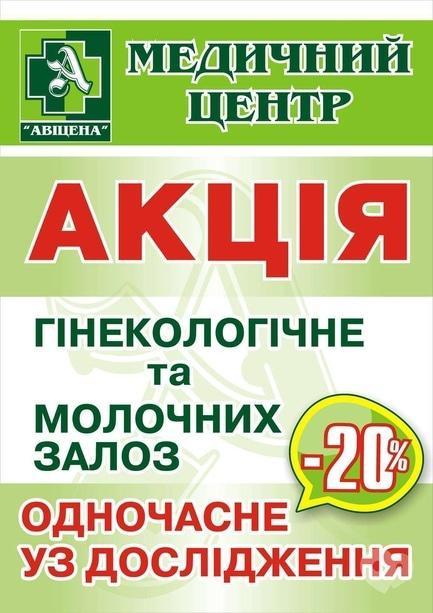 """Акция - Скидка на УЗИ от МЦ """"Авицена"""""""