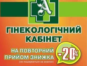 """Знижка на прийом гінеколога від МЦ """"Авіцена"""""""