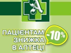 """Знижка в аптеці для пацієнтів МЦ """"Авіцена"""""""
