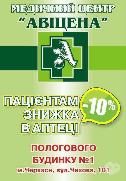 """Акция - Скидка в аптеке для пациентов МЦ """"Авицена"""""""