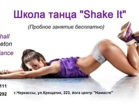 """Бесплатные пробные занятия в школе танца """"Shake It"""""""