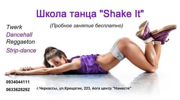 """Акція – Безкоштовні пробні заняття в школі танцю """"Shake It"""""""