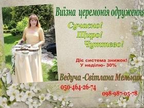 Скидка на выездную церемонию бракосочетания от Светланы Мельник