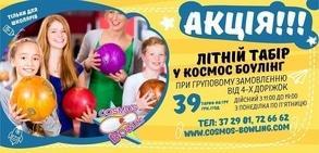 """Акция """"Летний лагерь"""" в Cosmos-bowling"""