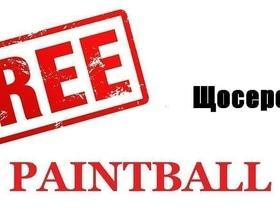 """Бесплатный прокат оборудования по средам от """"Paintball"""""""