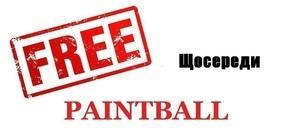"""Безкоштовний прокат обладнання по середах від """"Paintball"""""""