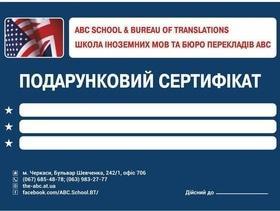 Знижка на подарунковий сертифікат на заняття з іноземних мов від ABC SCHOOL