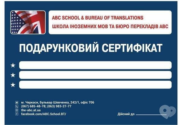 Акция - Скидка на подарочный сертификат на занятия по иностранным языкам от ABC SCHOOL