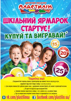 """Беспроигрышная школьная ярмарка в детском магазине """"Пластилин"""""""